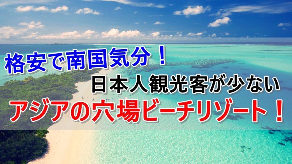 格安費用で南国旅行!アジアのオススメ穴場ビーチリゾート7つを紹介!
