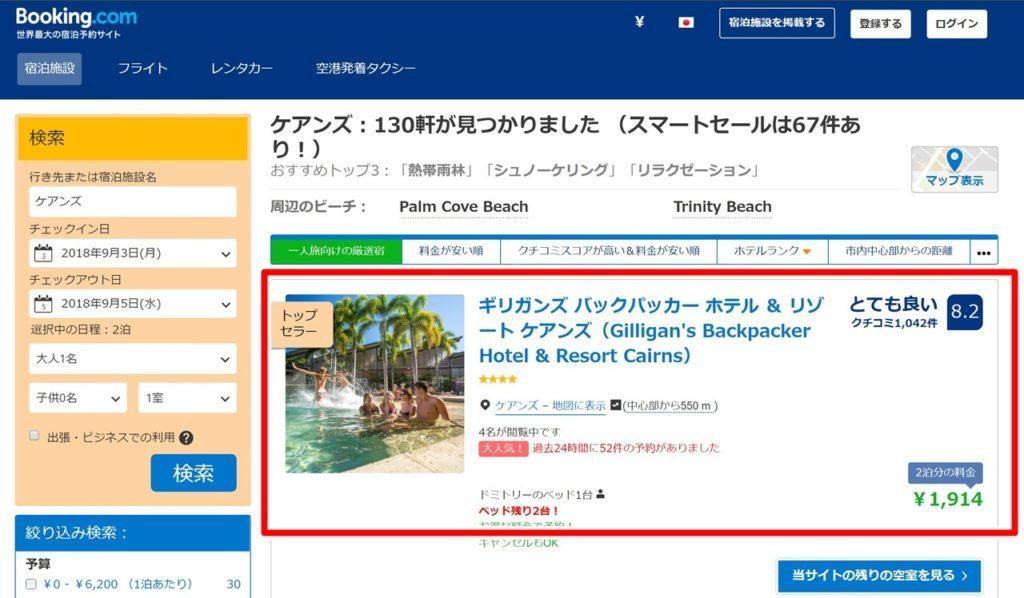 booking.comの予約手順1