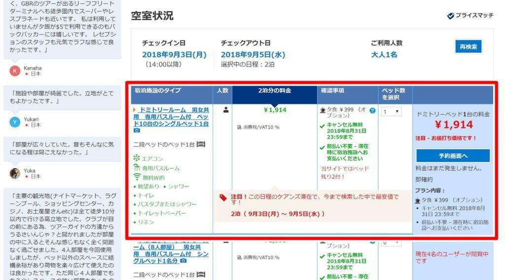 booking.comの予約手順3