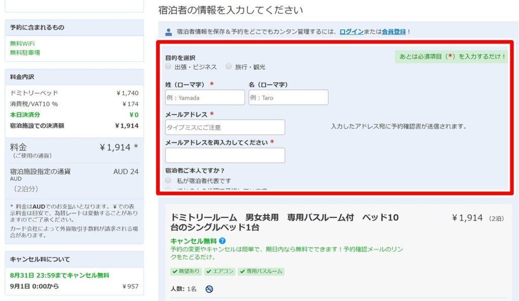 booking.comの予約手順4