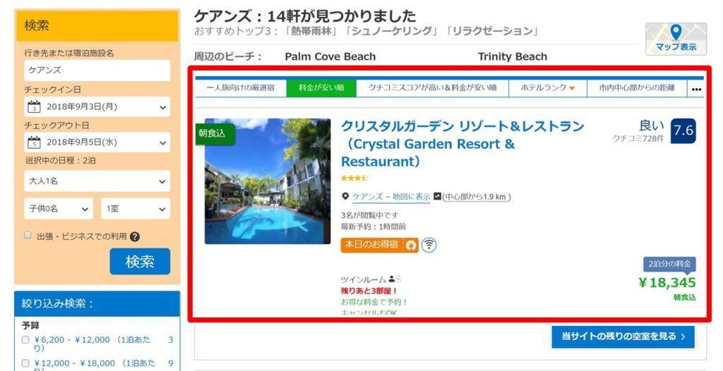 booking.comの予約手順5