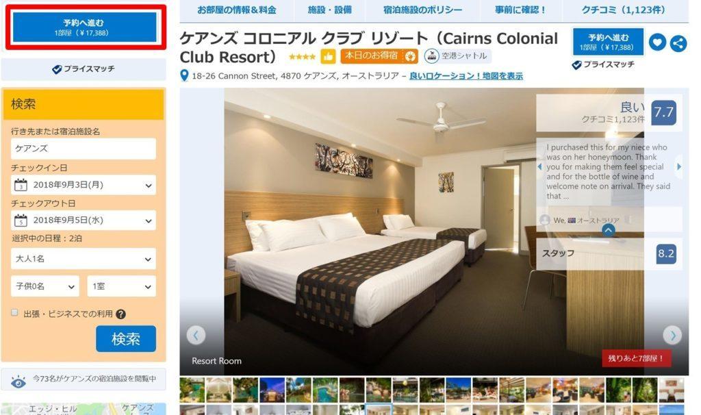 bookin.comのキャンセル可能な部屋の料金
