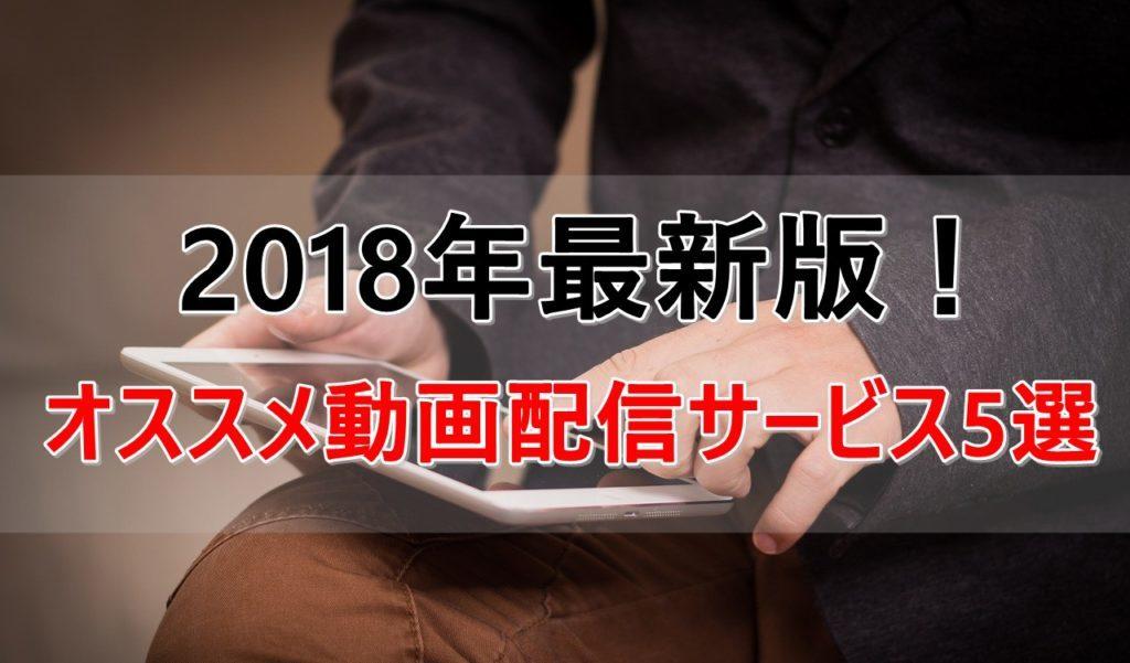 オススメ動画配信サービス5選