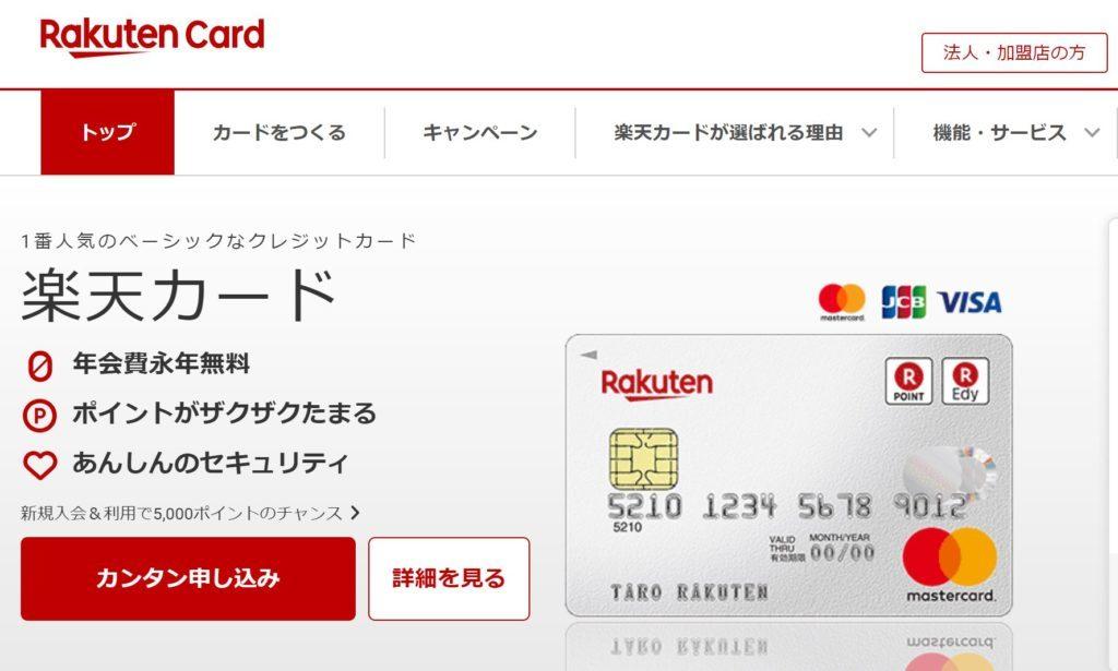 楽天カードの申込みフォーム