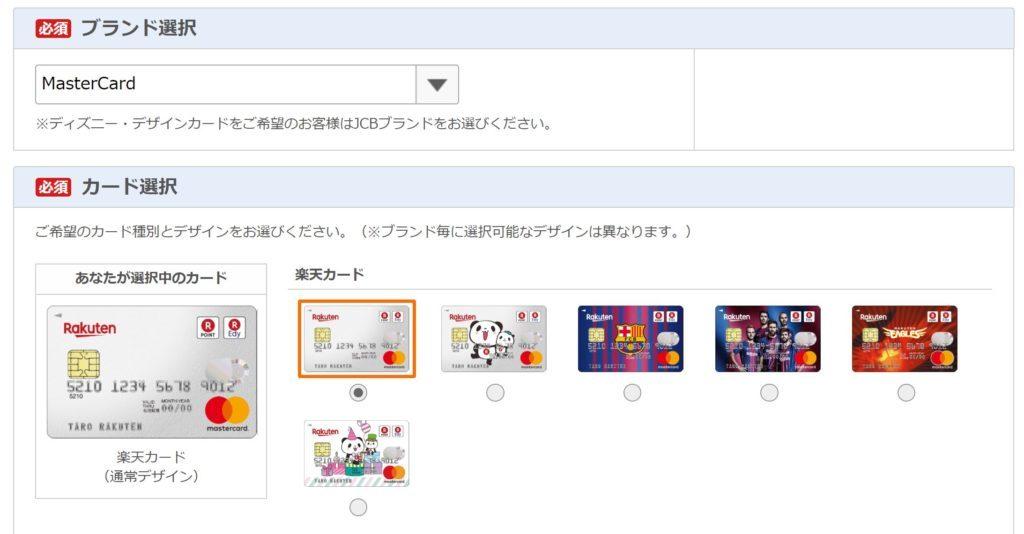 楽天カードのフォーム記入画面