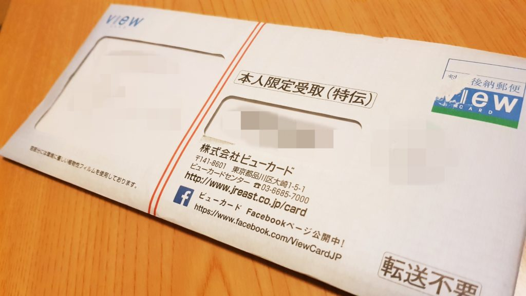 ビックカメラsuicaカードの申し込み3