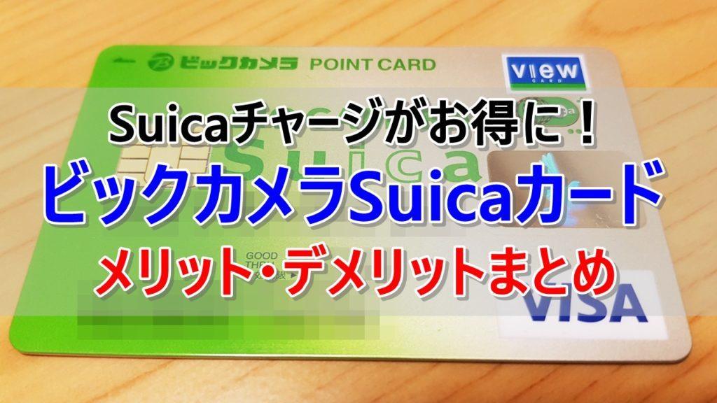 ビックカメラSuicaカードのメリット・デメリットまとめ!