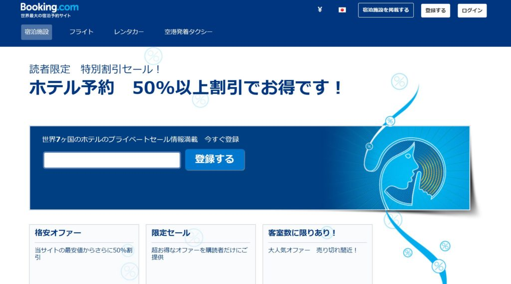 booking.comの50%割引