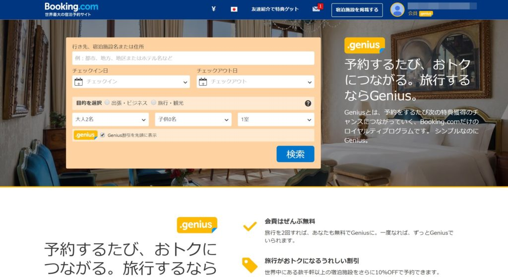 booking.comのgenius会員