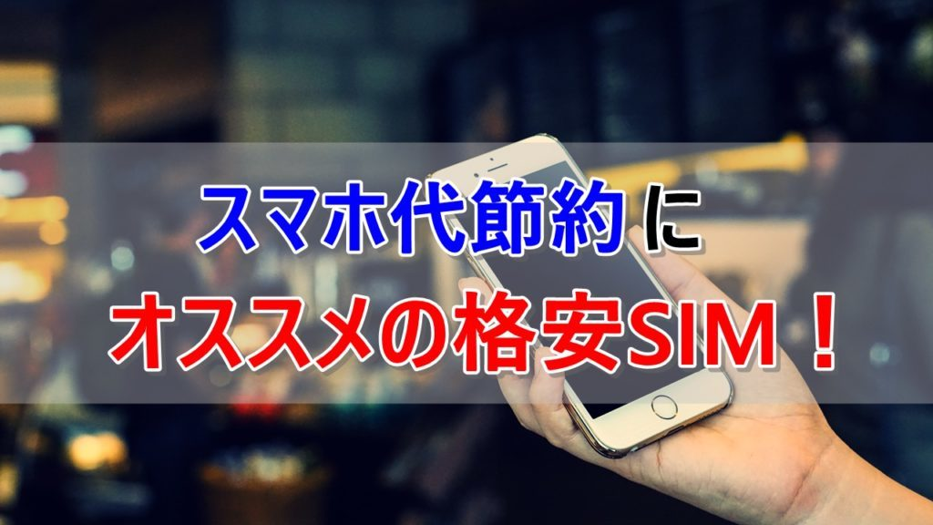 スマホ代節約にオススメの格安SIM