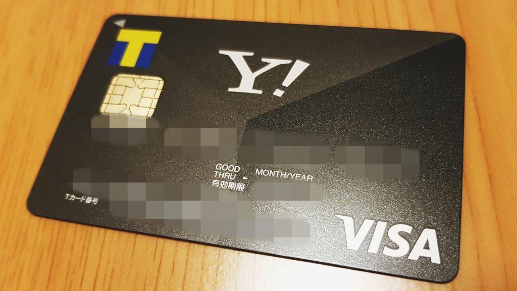 yahoo!japanカードのメリット・デメリット