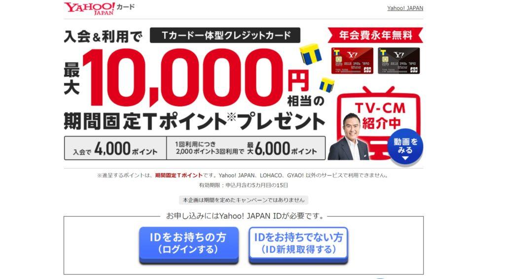 yjカード公式サイト